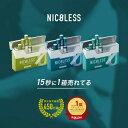 NICOLESS ニコレス メンソール ミント 3箱 (1箱 20本入り) 加熱式タバコ 加熱式たばこ ニコチン0 タール たばこ風 電…