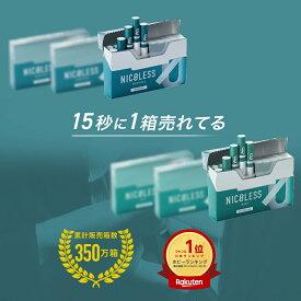 NICOLESS ニコレス メンソール ミント 3箱 (1箱 20本入り) 加熱式タバコ 加熱式たばこ ニコチン0 タール たばこ風 電子タバコ 電子たばこ 禁煙グッズ 互換機【ネコポス対象商品】