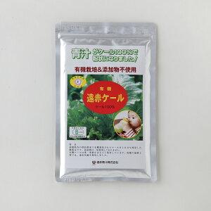 【定期購入】有機遠赤ケール100g(5個セットでプラス1個サービス)