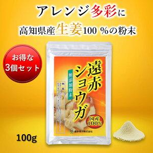 遠赤ショウガ 100g (3個セット 10%引) [高知県産100% 無添加 無香料 しょうが ショウガ 生姜 粉末 パウダー 粉 国産 乾燥 新ショウガ]