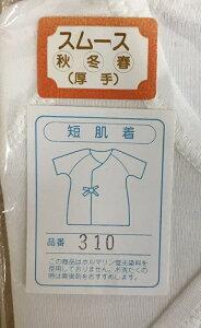 【NewWest】短肌着60cmスムース/秋・冬・春(厚手)【日本製】お肌にやさしいキトサン抗菌・防臭・保温・消臭効果アトピーにお困りの方に
