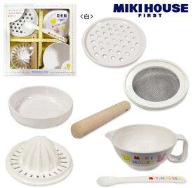 【あす楽】++++おすすめ+++ミキハウス/MIKI HOUSE FIRST 【日本製】離乳食セット/フードセット離乳食が簡単に。