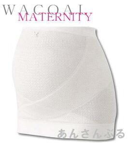 ☆送料込み★ワコール 腹帯 戌の日 産前用保温ボトムホワイト L-LLサイズ