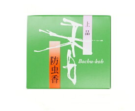 いろいろ使える防虫剤【松栄堂】上品 防虫香 10個入り掛軸/お雛様/天神様/書物/掛物/毛筆等の虫害を防ぐのに役立ちます