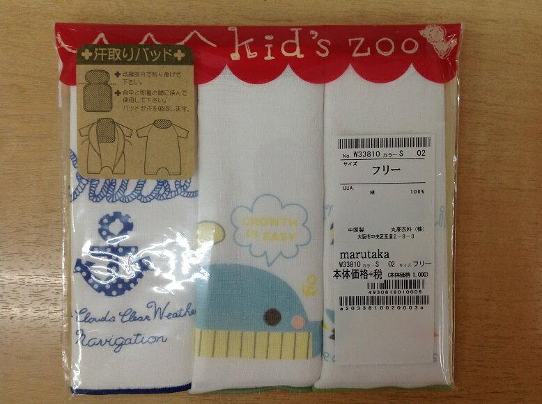 KID'S ZOO キッズズー汗取りパット 3枚入り 汗取りガーゼ/イカリ/くじら/ペンギン