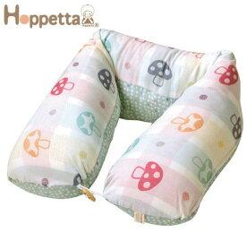 【日本製】Hoppetta champignon(シャンピニオン) ママ&ベビークッション ロング授乳クッション/抱き枕/お座り補助/読書/だきまくら