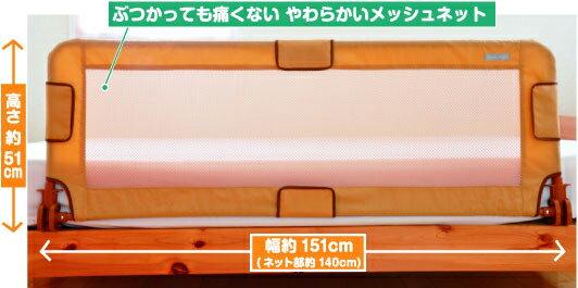 【あす楽】【土日祭日も出荷いたします】リトルプリンセスLittle World 伸縮式ベッドレールロングサイズの伸縮式 ポータブル ベッドレールベージュとブラウンの2色展開高さ51cm 幅140cm通気性OK/視認性OK/