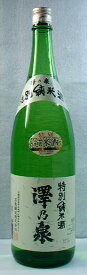 澤乃泉 特別純米酒 1800ml 【人気の宮城の地酒】