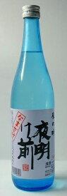 夜明け前 辰の吟  特別本醸造 生酒 720ml 【信州の地酒 大人気の生タイプ】