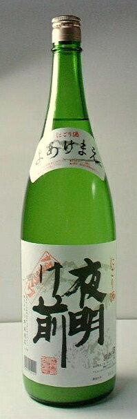 【冬季限定】「夜明け前 にごり生酒」1800ml