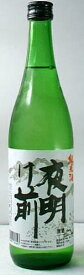 夜明け前 伊那谷産山田錦 純米酒 720ml 【信州の地酒】