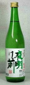 夜明け前 純米吟醸 生一本 生酒 720ml 【信州の人気の生酒】