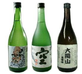 蓬莱泉 純米大吟醸「空」1本を含むオススメ720ml 7本セット 可大岡山 【人気のセット】