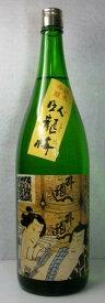 【静岡の地酒】臥龍梅 純米吟醸酒 浮世絵柄 1800ml