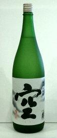 蓬莱泉 純米大吟醸 空 1800ml【限定品 年に1度きり発売】