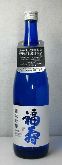 【ノーベル賞の受賞晩餐会で飲まれた日本酒】「福寿 純米吟醸酒 ブルーボトル」 720ml
