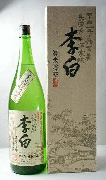 【島根の地酒】「李白 超特撰」 純米吟醸酒 1800ml【人気の地酒 ・化粧箱付】