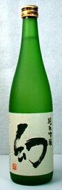 誠鏡 幻 純米吟醸酒 720ml【広島の人気の地酒】