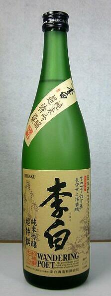 【島根の地酒】「李白 超特撰」 純米吟醸酒 720ml【人気の地酒 ・化粧箱付】