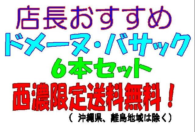 【送料無料・カンガルー便限定】 「ドメーヌ・バサック」 750ml 6本セット
