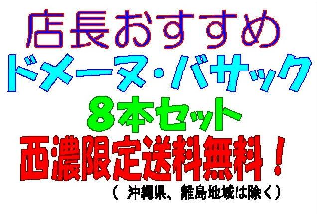 【送料無料・カンガルー便限定】 「ドメーヌ・バサック」 750ml 8本セット