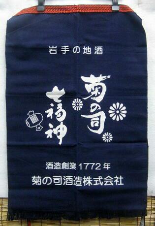 【岩手の人気の地酒蔵】「七福神・菊の司 前掛け」
