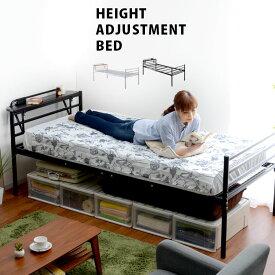 コンセント付き 高さ調節 ベッド ドミニク シングルベッド ベッドフレーム 宮付き スチール フレーム おしゃれ シンプル 脚 ローベッド 北欧 コンセント 2口 ベッド下 収納 シングル 収納ボックス 棚 通気性 メッシュ