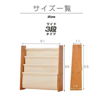 マガジンラックマガジンスタンド木製天然木ブックスタンド3段5段かわいい雑貨布家具北欧モダンナチュラルシンプル