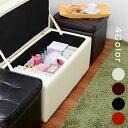 トランクベンチ 収納スツール ボックススツール おしゃれベンチ かわいい 椅子ソファー いすスツール ボックス ローソ…