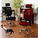 送料無料 リクライニングチェア チェア オフィスチェア オフィスチェアー パソコンチェア オフィス家具 事務椅子 イス いす メッシュチェア デスクチェア 高さ...