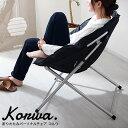 ●クーポン対象●折りたたみパーソナルチェア コルワ 折りたたみチェア フォールディングチェア 椅子 イス 簡易 おし…