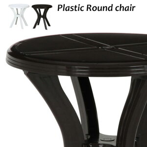 PC ラウンドテーブル テーブル 庭 ガーデン ガーデンファニチャー ビーチ 海 キャンプ アウトドア レジャー キャンプ用品 ベランダ テラス バルコニー ホワイト ブラウン プラスチック かわ