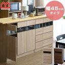 薄型キッチンカウンター下収納 食器棚 隠す収納 ディスプレイラック本棚 ミニタイプ 省スペース 収納力 大容量 オシャ…