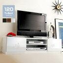 テレビ台 幅120cm テレビラック ローボード テレビボード 120 27インチ対応 ディスプレイ TVボード AVボード AV収納 DVD収納 CD収納 木...