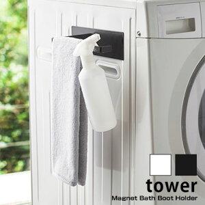 マグネットバスブーツホルダー タワー 洗濯機横ハンガー 洗濯機 サイドラック ランドリーハンガー ランドリーラック 洗濯ハンガー 洗濯機ハンガー 白 黒 ホワイト ブラック おしゃれ シン
