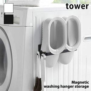 マグネット洗濯ハンガー収納フック タワー S 洗濯機横バスブーツハンガー 洗濯機 サイドラック ランドリーハンガー ランドリーラック 洗濯機ハンガー 白 黒 ホワイト ブラック おしゃれ シ