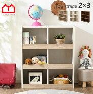 送料無料おもちゃ箱本棚2×3タイプ絵本棚2wayおもちゃ収納おもちゃラック子供部屋収納トイボックス収納ボックスおもちゃ入れリビング収納オープンラックデスクサイド収納デスクサイドラック男の子女の子シンプルおしゃれ北欧