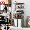おしゃれ 5段 ラック ハンガーラック 本棚 食器棚 スチールラック レンジ台 木製 収納棚 オープンラック スリム スチ…