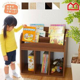 表紙が見える 絵本棚 あすなろ 高さ 60cm 幅 64cm おしゃれ おもちゃ箱 キッズ 本棚 ディスプレイ かわいい 絵本 ラック 収納 子供用 おもちゃ 本棚 木製 ボックス 収納棚 オープンラック 片付けラック おかたづけ