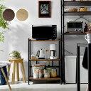 オープンラック レンジ台 3段 レンジラック レンジボード キッチンラック キッチン収納 棚 食器棚 オープンシェルフ …