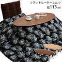 フラットヒーター 一年中使える こたつテーブル 北欧 デザイン こたつ テーブル 115×60cm おしゃれ 円形 120 以下 かわいい 奥行 60 折りたたみ ウォールナット オーク 天然木 木製