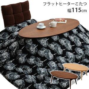 ◆クーポン対象◆オーバル 折れ脚こたつ こたつ テーブル こたつテーブル おしゃれ 一年中使える 円形 北欧 フラットヒーター デザイン かわいい 折りたたみ ウォールナット オーク 天然木