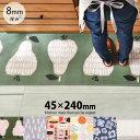 拭ける キッチンマット 北欧 240cm 45cm マット はっ水 撥水 クッションフロア フロアマット 台所マット 水拭き PVC …