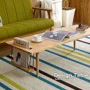 オシャレな収納付き 天然木製 センターテーブル ブランコ 120 テーブル 木製 天然木 木目 ローテーブル コーヒーテー…