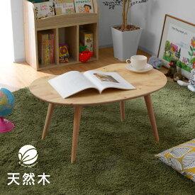 Natural Signature コンパクト デスク センターテーブル 74cm ローテーブル テーブル ナチュラル 豆型テーブル 机 ビーンズ テーブル 木製 シンプル リビングテーブル ちゃぶ台 ソファーテーブル 座卓コーヒーテーブル 塩系 カフェ風 北欧 アジアン ブルックリン ケース