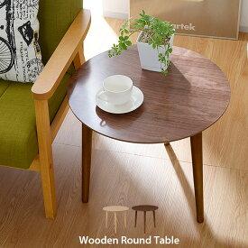 木製ラウンドサイドテーブル テイラー 木製サイドテーブル 丸型 円形天板 50cm 丸テーブル ソファテーブル ナイトテーブル ミニテーブル シンプル カフェテーブル コンソール 机 花台 フラワースタンド ベッドサイドテーブル 塩系 カフェ風 北欧 アジアン ブルックリン