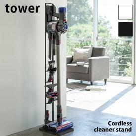 おしゃれなシンプルデザイン コードレスクリーナースタンド タワー tower ダイソン対応 コードレス スタンド スティッククリーナースタンド 掃除機 収納 コードレスクリーナー スティッククリーナー ハンディ 一人 オシャレ 北欧 モダン 人気 おすすめ 新生活 お洒落
