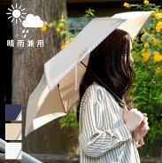 送料無料日傘晴雨兼用雨傘折りたたみ傘軽量遮光ストライプパイピング傘uvカット紫外線カット折り畳み傘レディースブランドおしゃれかわいい軽い撥水グラスファイバーコンパクト丈夫スリム小さめ女の子夏ギフトシンプル夏