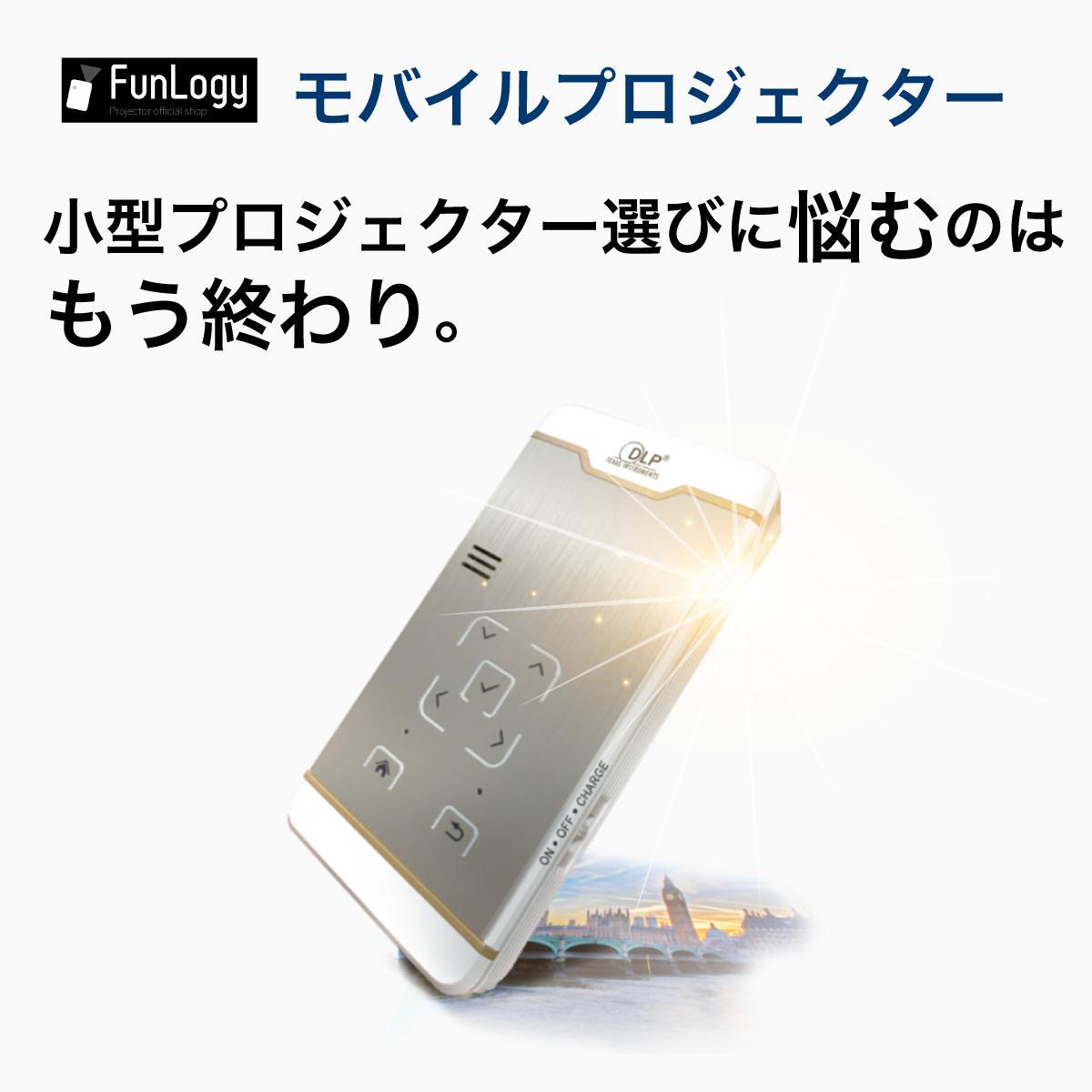 プロジェクター 小型 プロジェクター 1200ルーメン DLP iphone android iOS11対応 ワイヤレス【FunLogy モバイルプロジェクター】