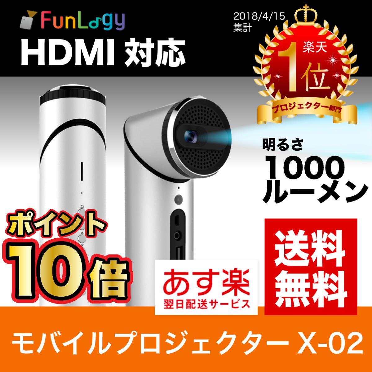 【 ポイント10倍 送料無料 あす楽】 FunLogy モバイルプロジェクター X-02 | プロジェクター 小型 小型プロジェクター モバイル スマホ 1000 ルーメン 最新 HDMI 対応 高画質 DLP iphone アイフォン iOS11 軽量 コンパクト 高音質 USB ホームシアター ビジネス オフィス